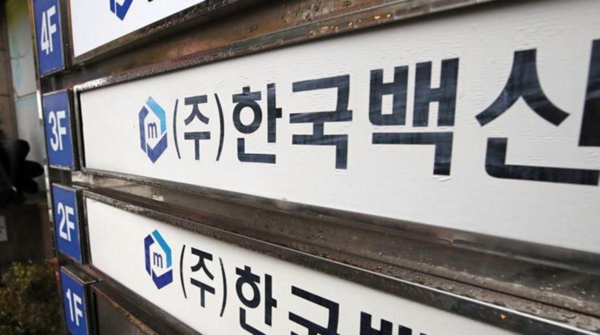 Korea Vaccine fined